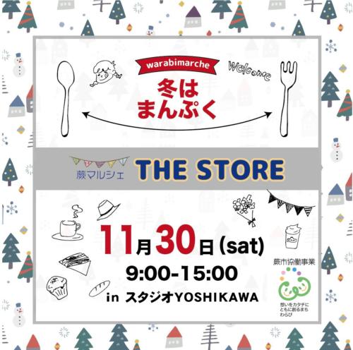 THE STORE 冬は、ま・ん・ぷ・く @ スタジオYOSHIKAWA