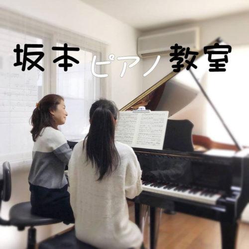 坂本ピアノ教室