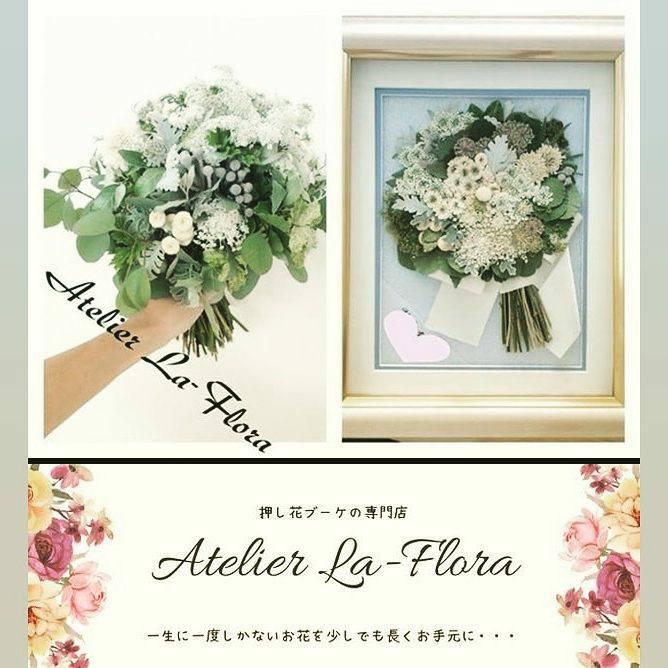 押し花ブーケ専門店「Atelier La-Flora」