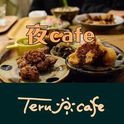 Teru cafe テルカフェ