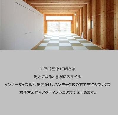 タタミスタジオ蕨