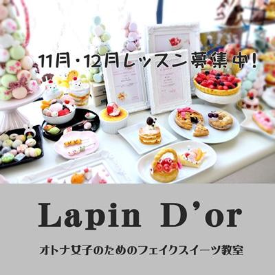 Lapin D'or(ラパンドール)