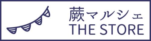 蕨マルシェ THE STORE ホームページリンクバナー