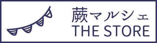 蕨マルシェ THE STORE ホームページリンクbana-