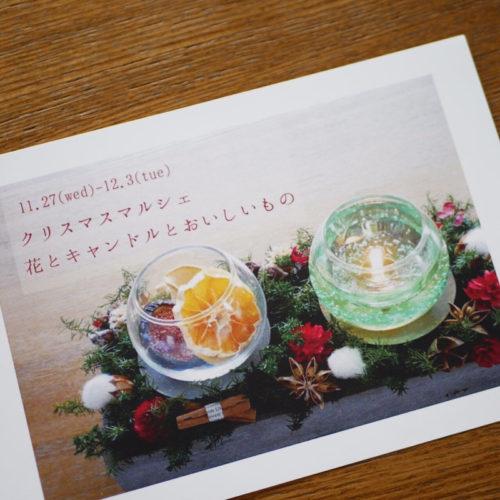 クリスマスマルシェ 〜花とキャンドルとおいしいもの〜 @ Rental gallery&shop Artco