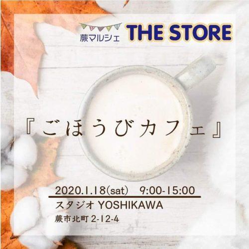 ごほうびカフェ 蕨マルシェ THE STORE @ スタジオYOSHIKAWA